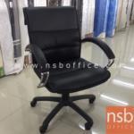 L02A104:เก้าอี้ทำงาน หนังดำ ขาพลาสติก  แขนเหล็กเสริมนวม  สต๊อกมี 1 ตัว