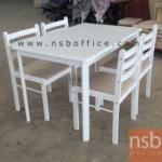G14A003:ชุดโต๊ะรับประทานอาหาร รุ่น SR-HOUSE พร้อมเก้าอี้ 4 ที่นั่ง