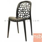 B29A221:เก้าอี้โมเดิร์นพลาสติกโพลี่(PP)ล้วน รุ่น FTC-3908 ขนาด 64W cm.