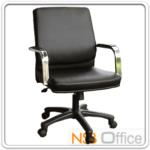 B03A321:เก้าอี้สำนักงาน ขาพลาสติก PE-MCC30BL โช๊คแก๊ส ก้อนโยก
