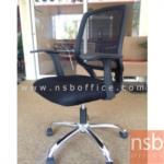 B28A065:เก้าอี้พนักพิงเน็ตขาเหล็กชุปโครเมียม รุ่น FE-7002