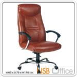 B01A319:เก้าอี้ผู้บริหาร RNC-72H ขาเหล็กชุบโครเมี่ยม โช๊คแก๊ส ก้อนโยก