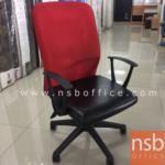 L02A134:เก้าอี้ทำงานพนักพิงสีแดงหลังเน็ตตาข่าย   สต๊อกมี 1 ตัว