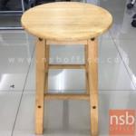L02A288:เก้าอี้สตูลไม้ล้วน รุ่น NSB-CHAIR3 ขนาด 31Di*47H cm. (STOCK-1 ตัว)