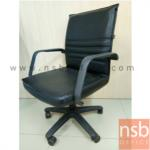 L02A034:เก้าอี้ทำงาน มีท้าวแขน ขาพลาสติก ไม่มีไฮโดรลิค