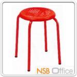 B09A043:เก้าอี้สตูลกลม ที่นั่งเหล็กรู HA-06KC (ซ้อนเก็บได้)