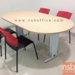 A05A016:โต๊ะประชุมทรงแคปซูล 6-10 ที่นั่ง 180W,200W, 240W cm ขาเหล็กตัวที