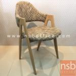 B22A094:เก้าอี้โมเดิร์นหุ้มผ้า รุ่น DC105(บอร์ดเวย์)