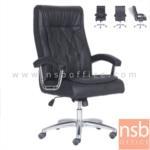 B01A446:เก้าอี้ผู้บริหาร ขาเหล็กชุบโครเมี่ยม LP-532 โช๊คแก๊ส ก้อนโยก