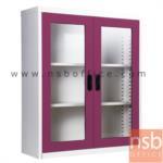 E25A025:ตู้เอกสาร 2 บานเปิดกระจกสูง 105 ซม.  รุ่น MAX-032