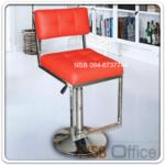B09A130:เก้าอี้บาร์โครงเหล็กหุ้มหนังมีพนักพิง รุ่น BC-CB-006 โช๊คไฮโดรลิค