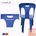 B10A072:รับสกรีนตัวอักษร รุ่น SILVER _CHAIR (เก้าอี้พลาสติกเกรด A,B)