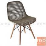 B29A302:เก้าอี้โมเดิร์นโพลี่ลวดลายรู รุ่น Capshaw (แคปชอว์) ขนาด 46W cm. โครงเหล็กเส้นพ่นดำ ขาไม้