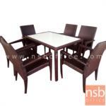 G08A294:ชุดโต๊ะและเก้าอี้หวายเทียม รุ่น New Haven (นิวเฮเวน) 6 ที่นั่ง