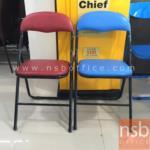 B10A001:เก้าอี้พับหุ้มเบาะ โครงเหล็กหนา KING W43*D47*H82 cm