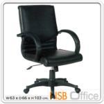 B26A034:เก้าอี้สำนักงานพิงระดับไหล่ ท้าวแขนหุ้มเบาะ RNC-43M  โช๊คแก๊ส ก้อนโยก