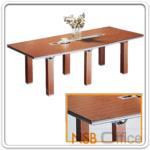 A05A081:โต๊ะประชุม 8-10 ที่นั่ง 240W*120D cm. ขอบอลูมิเนียม RZ-SEMINAR