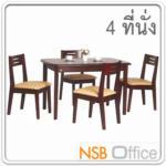 G14A017:ชุดโต๊ะกินข้าว 4 ที่นั่ง 120W*75D*75H cm. SUNNY-6 พร้อมเก้าอี้หุ้มหนังเทียม
