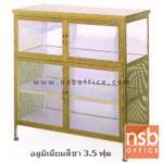 G07A056:ตู้ครัว SANKI  รุ่น SKS  อลูมิเนียมสีเงิน/สีชา ทรงเตี้ย  กว้าง 3.5 ฟุต