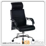 B01A312:เก้าอี้ผู้บริหาร แขนเสริมเบาะ RNC-01H ขาเหล็กชุบโครเมี่ยม โช๊คแก๊ส ก้อนโยก