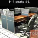 A04A084:ชุดโต๊ะทำงานกลุ่ม 4 ที่นั่ง 246W*122D*120H cm. พร้อมพาร์ทิชั่นครึ่งกระจกขัดลาย