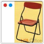B10A003:เก้าอี้พับที่นั่งเหล็ก รุ่น COKE (สีทูโทน) ขาเหล็ก (บรรจุกล่องละ 4 ตัว)