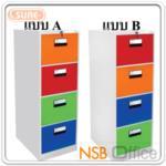 E04A043:ตู้เหล็กเก็บเอกสาร 4 ลิ้นชัก รุ่น SURE-COLOUR หน้าบานสีสัน (สีสลับตามรูป)