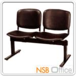 B06A038:เก้าอี้นั่งคอย เบาะใหญ่พิเศษ ขาพ่นดำ B560