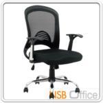 B24A090:เก้าอี้สำนักงาน หลังเน็ต รุ่น DF-NET40ML โช๊คแก๊ซ ก้อนโยก