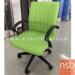 L02A074:เก้าอี้ทำงานหนังเทียมสีเขียว  มีที่ท้าวแขน ขาแมงมุมพลาสติกสีดำ มีไฮโดรลิค   สต๊อกมี 1 ตัว