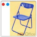 B10A002:เก้าอี้พับ เหล็กล้วนทั้งตัว SPORT W44.5*D47*H78 cm