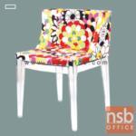 เก้าอี้โมเดิร์น Body (Fabric cover) รุ่น PP9261 ขนาด 52.5W cm. ขาพลาสติก(PC)