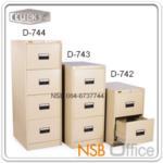 E28A097:ตู้เหล็กเก็บเอกสารแฟ้มแขวน ลัคกี้ กุญแจล็อคอัตโนมัติ  (2, 3 และ 4 ลิ้นชัก) รุ่น D-742,D-743,D-744