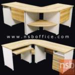 A21A018:ชุดโต๊ะทำงานตัวแอล 180W1*140W2 cm  รุ่น SR-NCC1286 เมลามีน สีเนเจอร์ทีค-ขาว