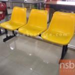 B06A062:เก้าอี้นั่งคอย โพลี่ล้วน ขาเหล็กเหลี่ยมแบบขาคู่ LB-11