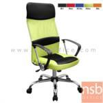 B24A198:เก้าอี้สำนักงานหลังเน็ตสูง รุ่น SR-MD122 โช๊คแก๊ส ก้อนโยก