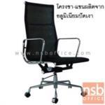 B24A105:เก้าอี้ผู้บริหารหลังเน็ตโครงอลูมิเนียมล้วน HJK-JH-968A-1  โช๊คแก๊ซ ก้อนโยก