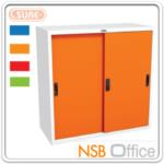 ตู้เหล็ก 2 บานเลื่อนทึบเตี้ย หน้าบานสีสัน (3 และ 4 ฟุต) รุ่น CSL-03,CSL-04