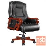 B25A074:เก้าอี้ผู้บริหารแขนขาไม้ หุ้มหนังแท้ รุ่น FN-NEWTON-02 โช๊คแก๊ส ก้อนโยก