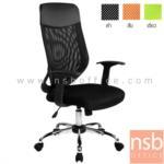 B28A104:เก้าอี้ผู้บริหารหลังเน็ต รุ่น SR-LP-718 ขาเหล็กชุบโครเมี่ยม โช๊คแก๊ส ก้อนโยก