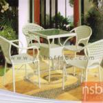 G11A149:ชุดโต๊ะเก้าอี้สนามหวายเทียม 4 ที่นั่ง DS-P
