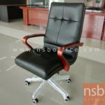 B25A112:เก้าอี้ผู้บริหารแขนไม้หุ้มหนัง PU รุ่น SEVEN-BOSS-793 ขาเหล็กชุบโครเมี่ยม โช๊คแก๊ส