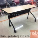 A05A077:โต๊ะประชุมล้อเลื่อนโครงขาเหล็ก พับเก็บได้ 120W,150W,180W cm (ล้อใหญ่พิเศษ เข็นเก็บได้)