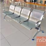 B06A061:เก้าอี้นั่งคอยเหล็ก รุ่น FIX-NST01 3 ,4 ,5 ที่นั่ง ขนาด 175W ,232W,289W cm. ขาเหล็ก