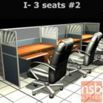 A04A083:ชุดโต๊ะทำงานกลุ่ม 3 ที่นั่ง 360W*62D*120H cm. พร้อมพาร์ทิชั่นครึ่งกระจกขัดลาย