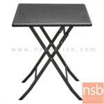 G11A163:โต๊ะพับเหลี่ยมหน้า TOP หวายสาน รุ่น RF60