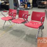 B06A111:เก้าอี้นั่งคอยเฟรมโพลี่ รุ่น CV-019 2 ,3 ,4 ที่นั่ง ขนาด 112W ,171W ,228W cm. ขาเหล็ก