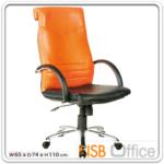 B01A332:เก้าอี้ผู้บริหาร ขาเหล็กชุบโครเมี่ยม RNC-85H โช๊คแก๊ส ก้อนโยก