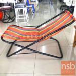 L02A337:เก้าอี้พักผ่อนพับได้  ขนาด 104W*64H cm. (STOCK-1 ตัว)