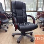B25A057:เก้าอี้ผู้บริหารแขนขาไม้ หุ้มหนังพียู รุ่น IDS-XZCD-030C โช๊คแก๊ส ก้อนโยก